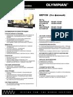 GEP150_ru_LRHF1193-05