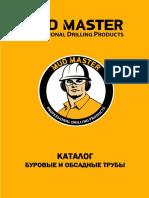 Трубы Mud Master1 (4)