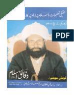 Daqayeq e Islam Feburary 2011) Magazine