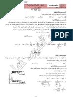 حلول اسئلة الوزارة النظرية النسبية الأردن ابراهيم غبار