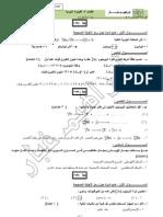 حلول اسئلة الوزارة فيزياء النواة الأردن ابراهيم غبار