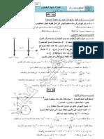 حلول اسئلة وزارة المجال المغناطيسي الاردن ابراهيم غبار