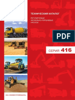 Технический каталог 416