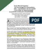 Марк Ли Хантер — Исследование, основанное на истории꞉ учебное пособие по проведению журналистских расследований