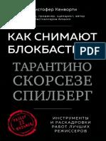 Kenvorti Kak Snimayut Blokbastery Tarantino Skorseze Spilberg Instrumenty i Raskadrovki Rabot Luchshih Rezhissyorov.611621