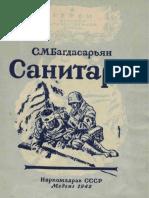 WW2. ВОВ. Санитары 1942