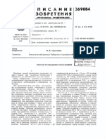 Описание изобретения 1971 Патент СССР 369884