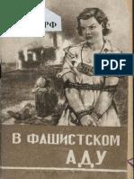 В фашистском аду. ГосполитиздатСССР 1943