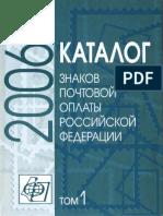2006. Каталог Знаков Почтовой Оплаты Российской Федерации (Том 1) - 2007