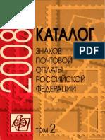 2008. Каталог Знаков Почтовой Оплаты Российской Федерации (Том 2) - 2009