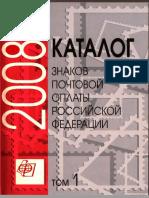 2008 Каталог Знаков Почтовой Оплаты Российской Федерации Том 1 - 2009