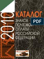 2010 Каталог Знаков Почтовой Оплаты Российской Федерации