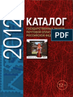 2012. Каталог Знаков Почтовой Оплаты Российской Федерации - 2012