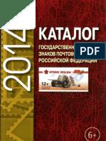 2014 Каталог Знаков Почтовой Оплаты Российской Федерации