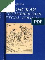 Sviridov_G_G_-_Yaponskaya_Srednevekovaya_Proza_S