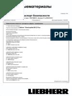 Паспорт 2015 Sd1801200 - Liebherr Teleskopfett 9613 Plus Ru