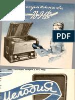Новые товары 1957 №3
