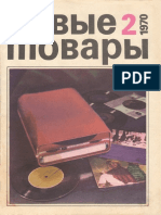 Журнал Новые товары 1970_№2(1)
