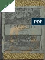 Читальня Народной Школы у Киргизов