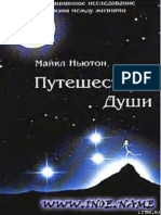 Avidreaders.ru Puteshestviya-dushi