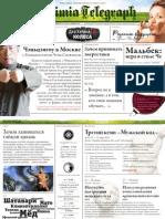 ALQUIMIA Telegraph. Выпуск № 2 (апрель 2011)
