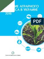 Doing2016 Rus Web