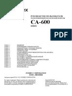 Инструкция Пользователя CA-600