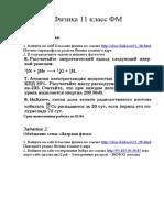Физика 11 класс ФМ