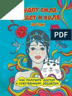 Frank Budet Sila Budet i Volya Kak Poluchit Dostup k Sobstvennym Resursam.607957 (1)