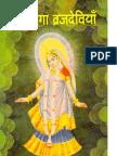 Mahabhag Gopiya by Radha Baba
