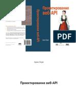 Лоре а. Проектирование Веб API 2020