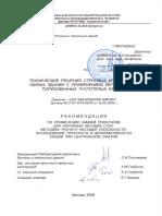 Albom_tekhnicheskikh_resheniy_POROTERM