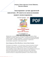 goncharov_m_i_dr_pochemu_psikhoterapevt_luchshe_druzheskoi_z