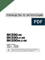 !!!!!!!!!SK330_rus