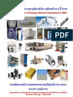 คุณลักษณะเฉพาะของอุปกรณ์ประหยัดพลังงาน-ปี2549-spec_energy_2549