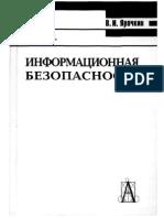 Ярочкин В.И. - Информационная Безопасность