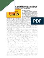 Ντοκουμέντο για τη δουλειά στα συνδικάτα-FdCA-2010