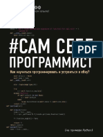 Сам Себе Программист. Как Научиться Программировать и Устроиться в Ebay_ ( PDFDrive )