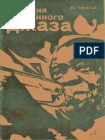 Панасье Ю. - История Подлинного Джаза - 1978