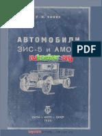 Автомобили ЗИС-5 и АМО-3