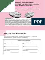 Manual 492