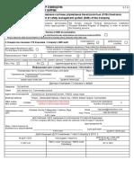 Заявка на освидетельствование компании 02.03.2021