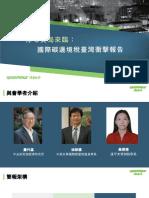 0827 綠色和平碳邊境稅臺灣衝擊報告記者會簡報