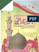 Jashn-e-Eid-Melad-Un-Nabi-Sallaho-Alaihi-Wassalam