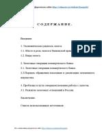 zalogovye_operacii_banka