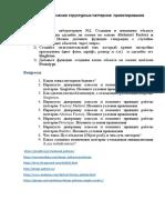 4_Применение Порождающих Паттернов Проектирования