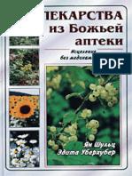 Лекарства Из Божьей Аптеки by Шульц Я., Уберхубер Э. (Z-lib.org)