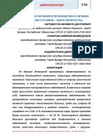 lekarstvenn-e-rasteniya-v-profilaktiki-i-lechenii-zabolevaniy-sustavov-obzor-literatur