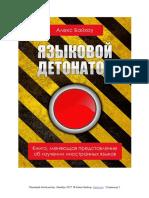 Языковой Детонатор. Алекс Байхоу