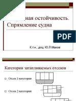 1makov Yu l Avariynaya Ostoychivost Spryamlenie Sudna
